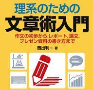 日本大学工学部ホームページにて紹介されました